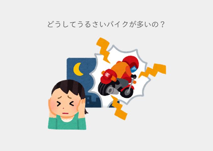 うるさい バイク 理由