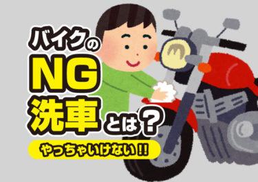 絶対にやってはいけない『バイクの洗車方法』とは?愛車が傷だらけになる前に