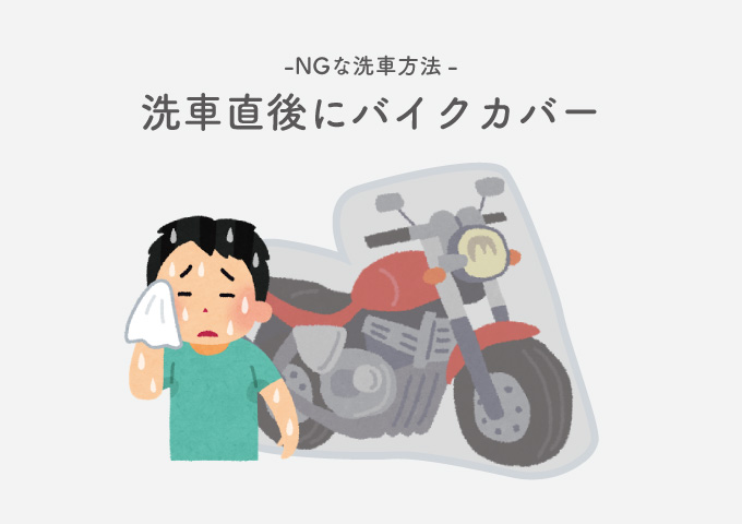 バイク 間違った洗車方法 バイクカバー