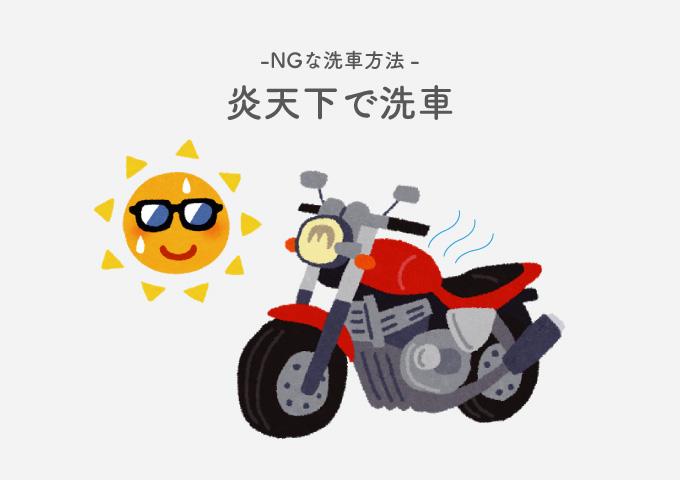 バイク 間違った洗車方法 晴天