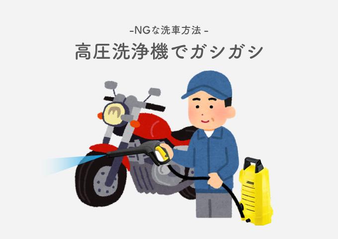 バイク 間違った洗車方法 高圧洗浄機