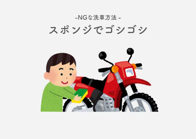 バイク 間違った洗車方法 スポンジ