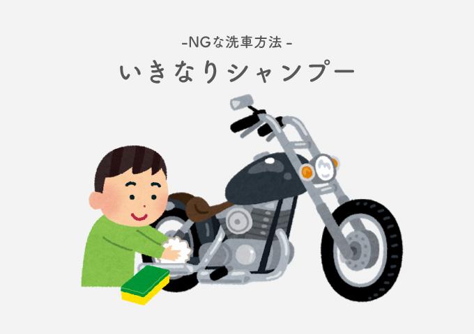 バイク 間違った洗車方法 シャンプー