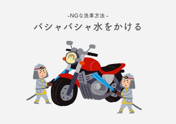 バイク 間違った洗車方法 水の掛け方