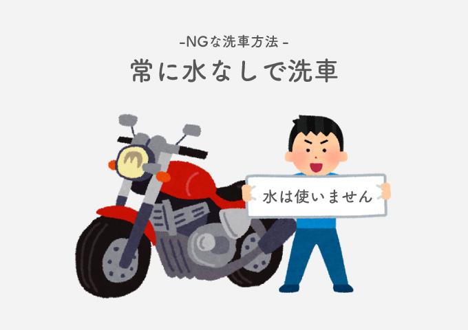 バイク 間違った洗車方法 水なし洗車