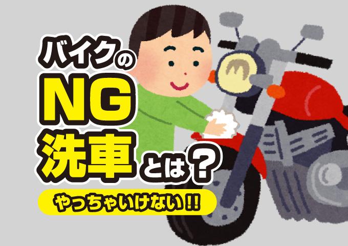 バイク 間違った洗車方法 NG