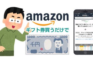 【Amazon公式】ギフト券に5000円チャージで1000円戻ってくる!やり方と注意点