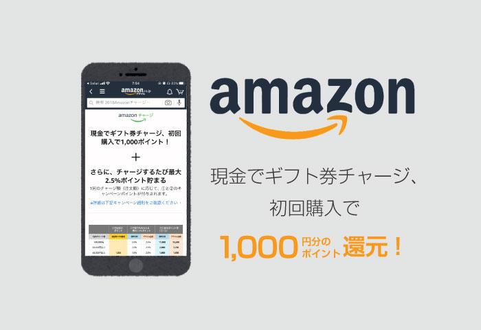 Amazon 還元キャンペーン 詳細