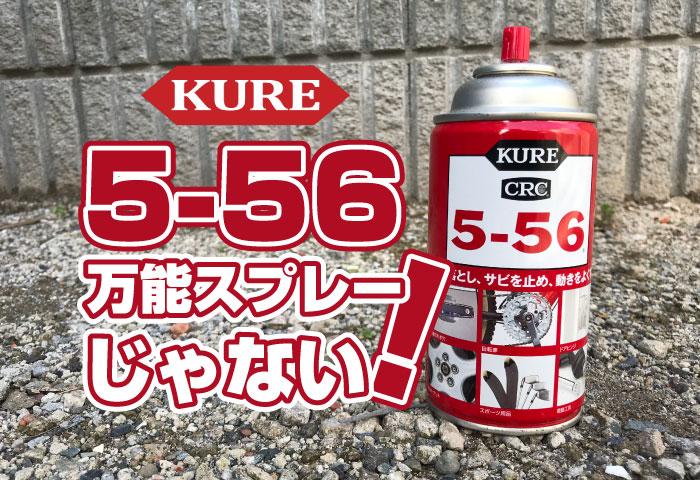 KURE 556 使い方 逆効果