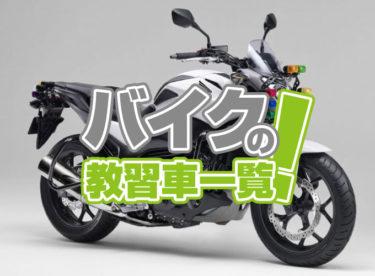 【全12種】バイクの教習車一覧!CB400SFだけじゃないんだぜ?大型、中型、ビクスクもあり