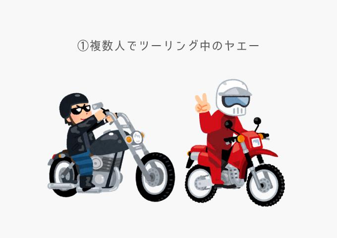 バイクの挨拶 ヤエー グープ