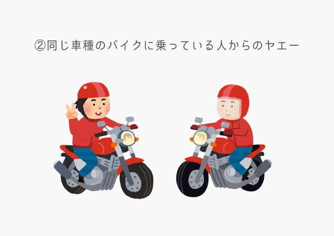 バイクの挨拶 ヤエー 同一車種