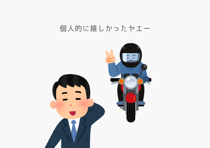バイクの挨拶 ヤエー 嬉しい