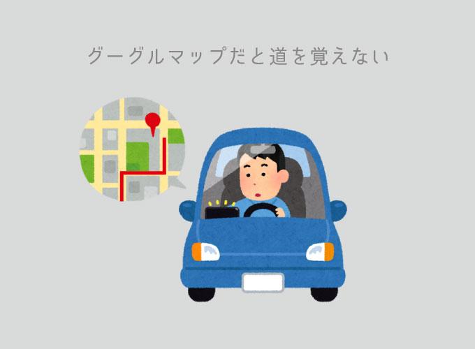 yahoo!カーナビ グーグルマップ 道