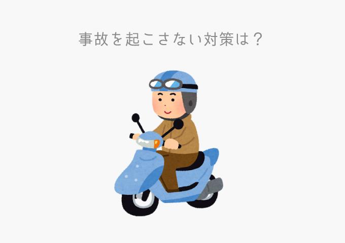 バイク事故 対策 安全