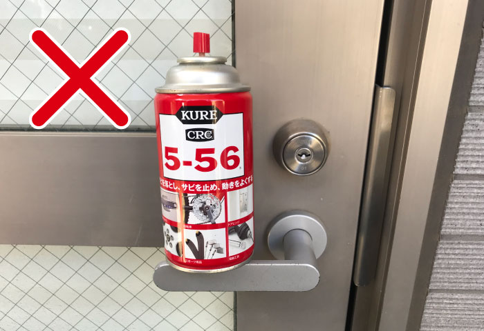 556 使い方 鍵穴