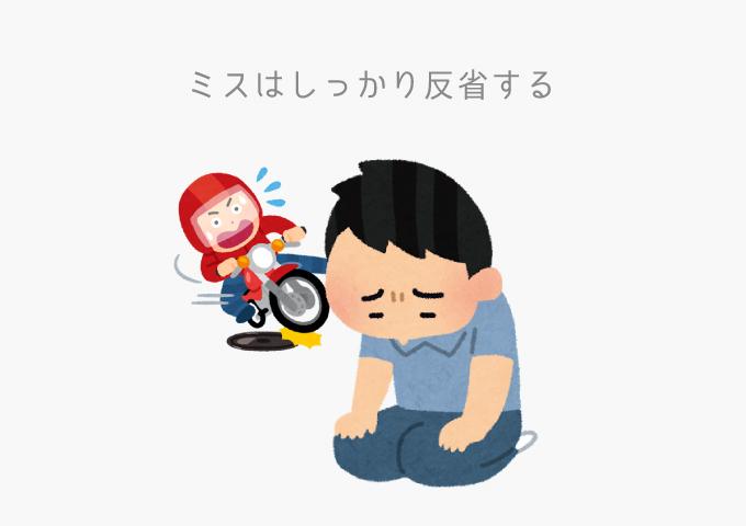 バイク事故 防ぐ方法 反省