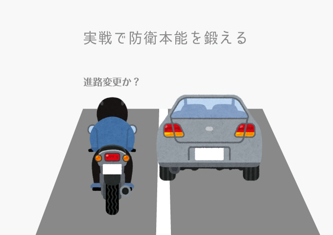 バイク事故 防ぐ方法 防衛本能