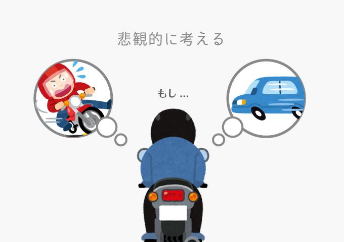 バイク事故 対策 悲観的