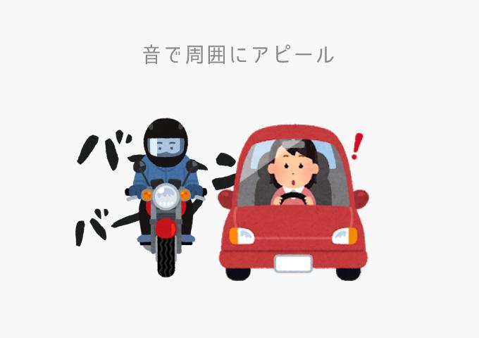 バイク事故 防ぐ方法 音