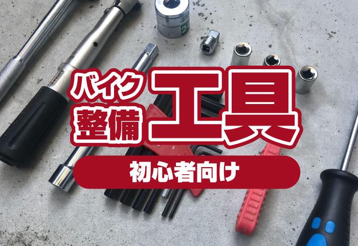 バイク 工具 初心者