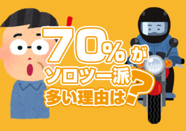 ツーリングは1人派?バイク乗りの70%がソロツーリングを好む理由は〇〇〇〇を発散したいから?