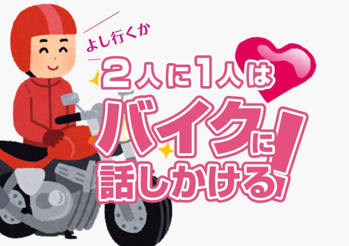バイク乗り バイクに話しかける理由