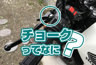 【バイク辞典】バイクのチョークとは?仕組みや使い方を優しく解説
