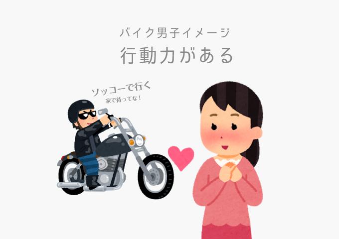 バイク モテる 特徴