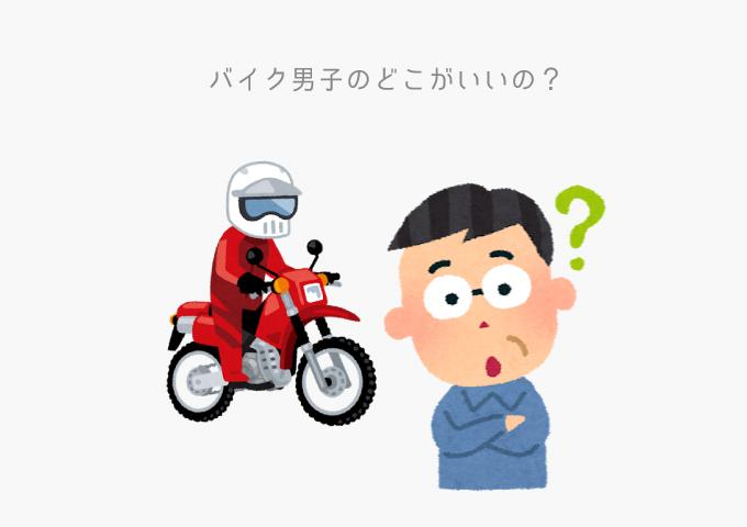 バイク モテる 理由