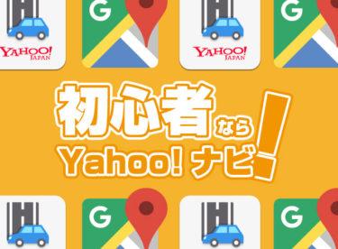 運転初心者ならGmapより『Yahoo!カーナビ』をおすすめする5つの理由!