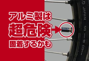 アルミ製のバルブキャップは固着の原因に?バイクや車好きは要注意