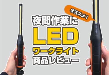 夜用の充電式LEDライトで迷ったら!車やバイクに最適な作業灯をレビュー