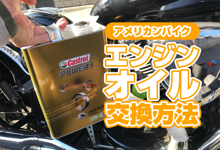 オイル交換 アメリカンバイク フィルター