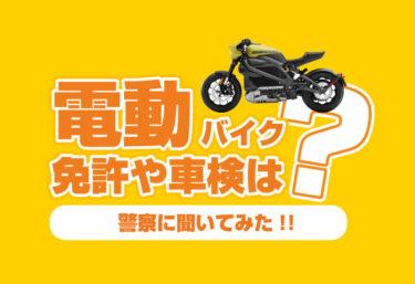 電動バイクに乗るには?免許区分、車検、道交法を警視庁に聞いてみた