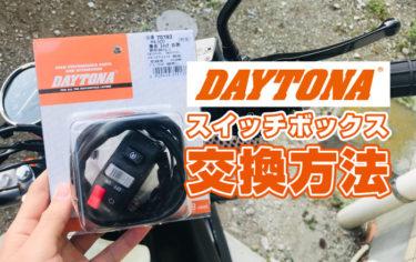 自分で出来るバイクのスイッチボックス交換!配線や取付方法など