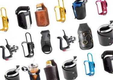 バイク用ドリンクホルダーで迷ったら!おすすめ人気10選!アルミ革製、コンビニコーヒ用など
