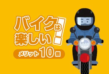 【バイクって楽しい】私がバイクに乗る10個の理由!バイクの良さを伝えたい