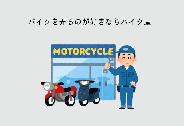 バイク 仕事の種類 バイク屋