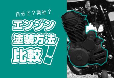 バイクのエンジンを黒く塗装したい!4つの方法から費用やメリットを比較。