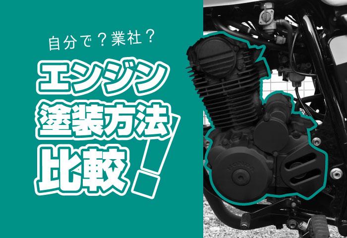 バイク エンジン 塗装方法