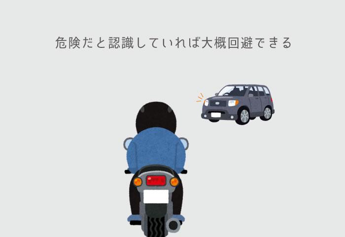 バイク 危険回避 考え