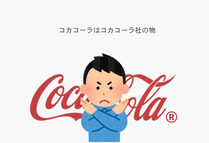 例えば コカコーラ 商標