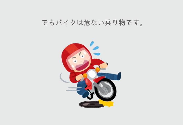 バイク 危ない 事故