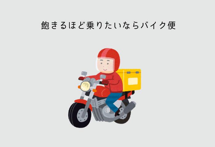 バイク 仕事の種類 バイク便