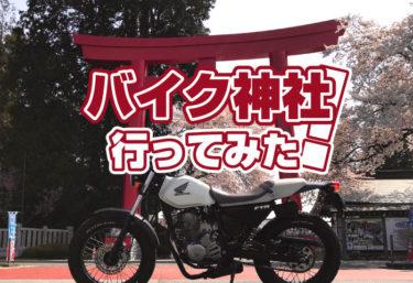 【画像あり】バイク神社で有名な『安住神社』に行ってみた!