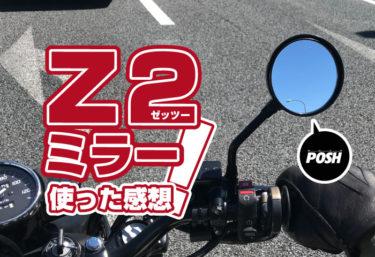 見た目重視なら『Z2ミラー』で決まり!振動は?2年使った感想をレビュー