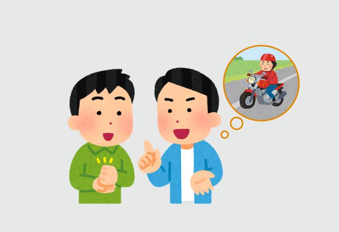 バイクに乗る理由 楽しい 乗る理由