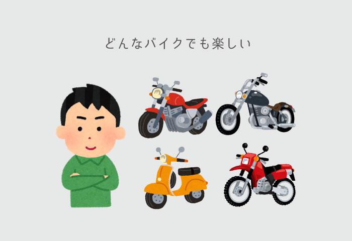 バイクに乗る理由 楽しい 種類