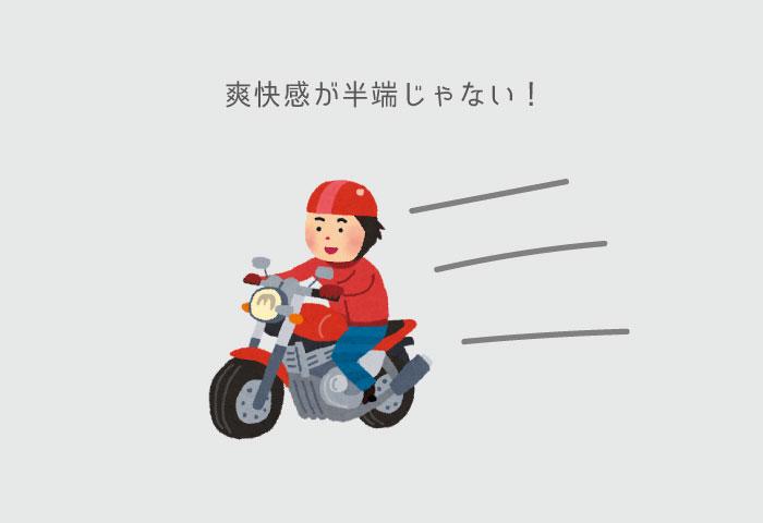 バイクに乗る理由 楽しい 爽快感
